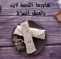 شاورما لحم لايت بالخبز الصاج