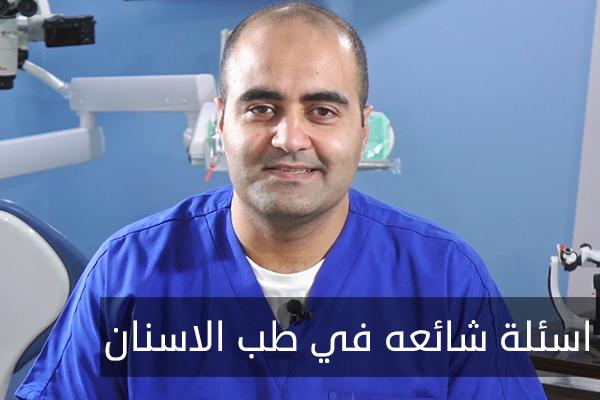 أسئلة شائعة في طب الأسنان