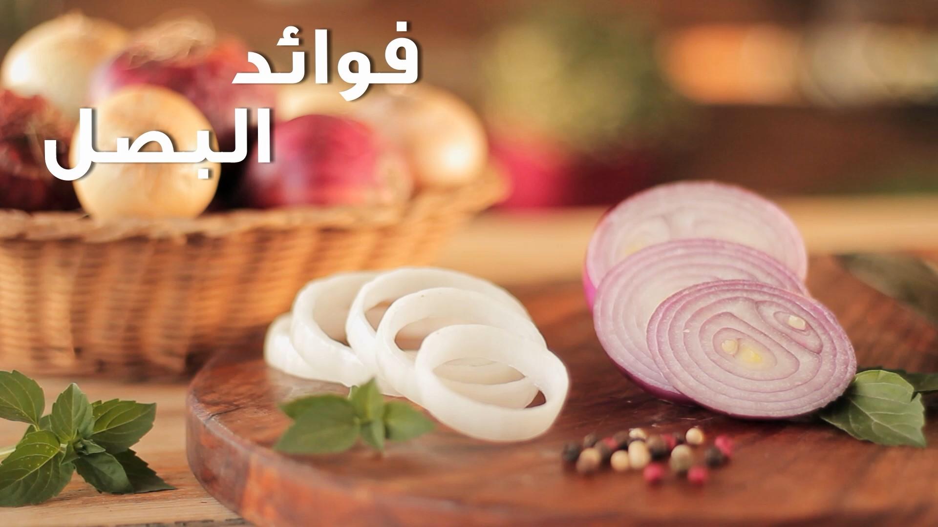 فوائد تناول البصل