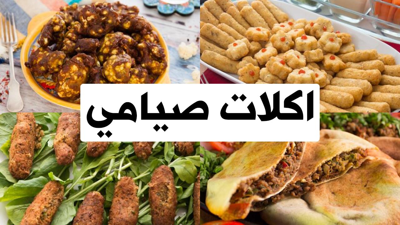 وصفات مختلفة و متنوعة لأكل صيامي